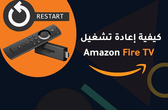 كيفية إعادة تشغيل جهاز Amazon وإعادة تشغيله من خلال جهاز التحكم