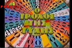 Ο τροχός της τύχης 1990-1996