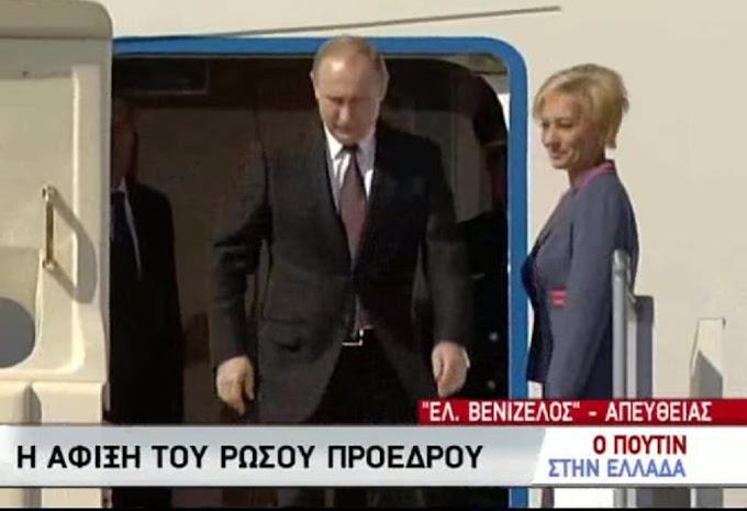ΑΝΕΠΙΣΗΜΗ Άφιξη του ΡΩΣΟΥ προέδρου Βλαντίμιρ ΠΟΥΤΙΝ στην Ελλάδα...!![ΒΙΝΤΕΟ]