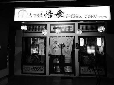Japanese Restaurant Goku, Mohamed Sultan Road