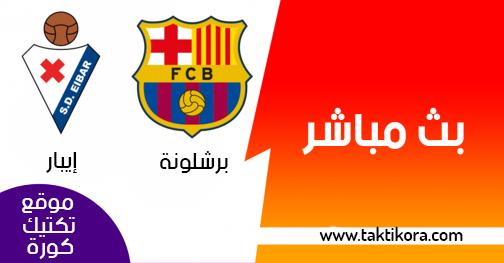 مشاهدة مباراة برشلونة وإيبار بث مباشر الدورى الاسبانى