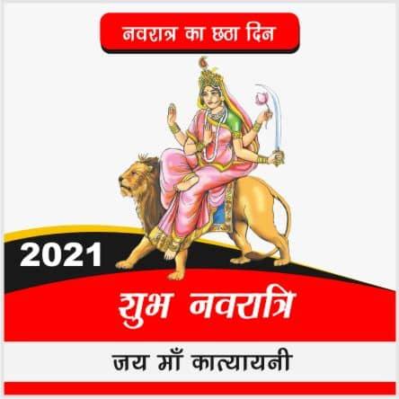 Navratri Maa Katyayani Status 2021