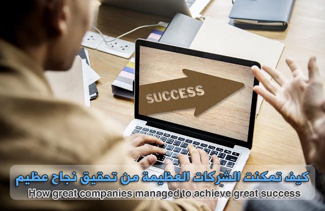 كيف تمكنت الشركات العظيمة من تحقيق نجاح عظيم