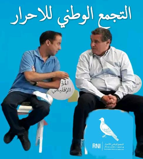 أكَادير:حاميد البهجة السياسي القصير الذي أزعج الطوال والكبار...