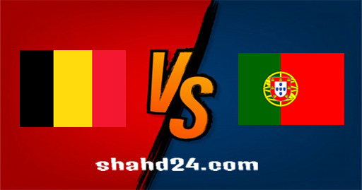 مشاهدة مباراة بلجيكا والبرتغال بث مباشر كورة لايف اون لاين بتاريخ 27-06-2021 يورو 2020