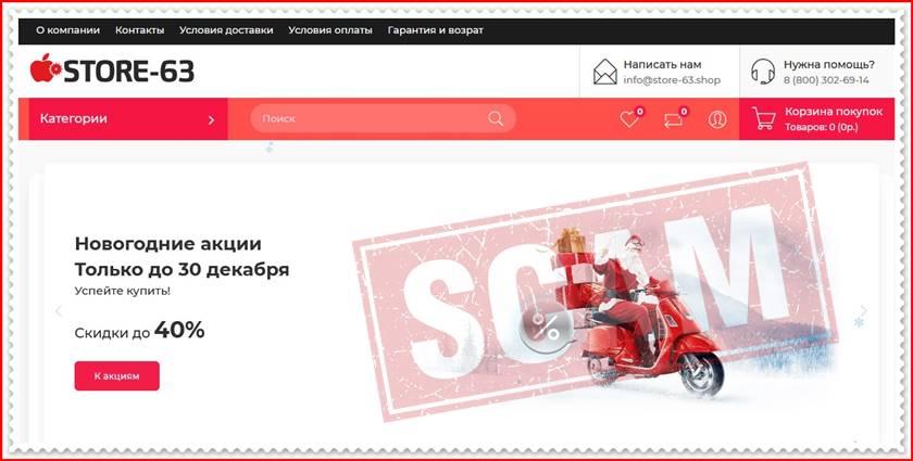 Мошеннический сайт store-63.shop – Отзывы о магазине, развод! Фальшивый магазин