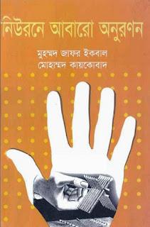 Neurone Abaro Anuranan by Mohammad Jafar Iqbal & Mohammad Kayokobad