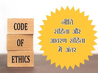 नीति संहिता और आचरण संहिता में अंतर | Niti Sanhita Aur Aachran Sahita Me Antar