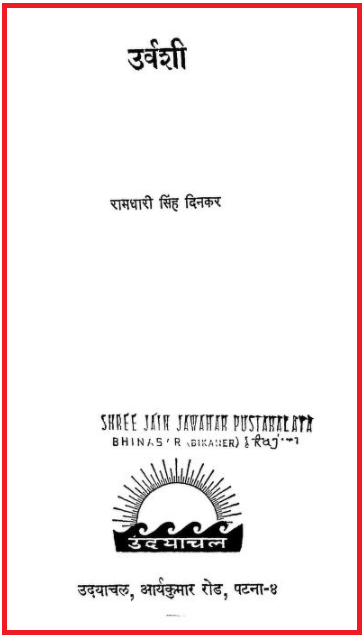Download Urvashi Book in hindi PDF | freehindiebooks.com