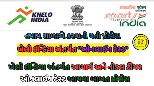 """Online Test """"Khelo India Fitness Assessment Test""""  2020"""