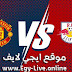 مشاهدة مباراة مانشستر يونايتد ولايبزيغ بث مباشر ايجي لايف بتاريخ 08-12-2020 في دوري أبطال أوروبا