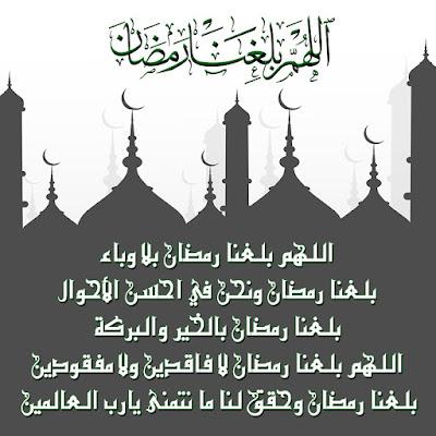 ادعية اللهم بلغنا رمضان وقد رفعت عنا الوباء 9