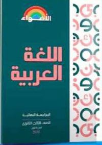 تحميل كتاب الأضواء فى اللغة العربية pdf للصف الثالث الثانوى 2021 (جزء الشرح )
