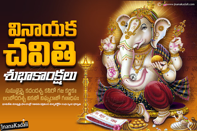 happy vinayaka chaviti greetings in telugu, best vinayaka chavithi wallpapers quotes in telugu, advanced vinayaka chavithi telugu greetings