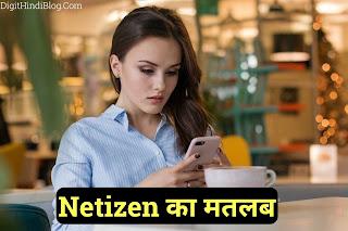 Netizen Hindi Meaning
