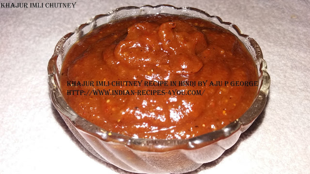 http://www.indian-recipes-4you.com/2017/04/khajur-imli-chutney-recipe-in-hindi-by.html