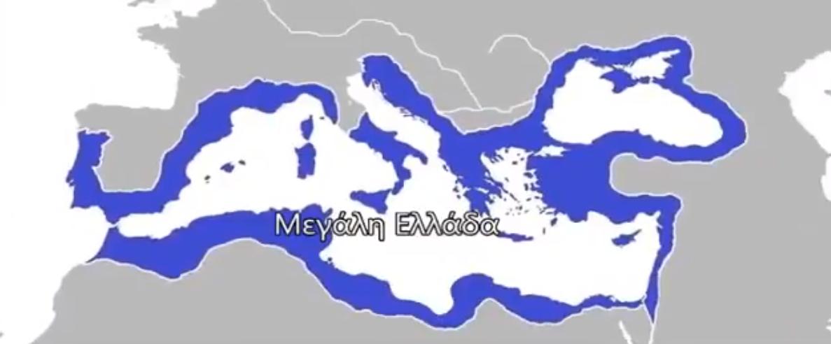 Η μεγάλη Ελλάδα 1200 π.Χ - Ήμασταν κοσμοκράτορες και τώρα είμαστε μια χούφτα ζητιάνων της ευρώπης (βίντεo)