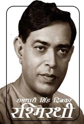 Download rashmirathi by ramdhari singh dinkar in pdf
