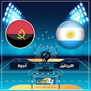 رابط مشاهدة مباراة الارجنتين وانجولا اون لاين اليوم 16-1-2019 في كاس العالم لكرة اليد