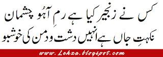 Kis Ny Zanjeer Kiya Hai Ram-e-Aho Chishman Nikaht-e-Jaan Hai Unhien Dasht-o-Daman Ki Khushbo