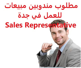 Sales representatives are required to work in Jeddah  To work for major companies in Jeddah  Type of shift: full time  Academic qualification: not required  Experience: Ability to work under pressure and solve problems To be tactful, and good manners  Salary: to be determined after the interview In addition to paid annual leave, housing and transportation allowance, and medical insurance for him and his family
