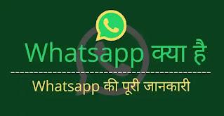 Whatsapp kya hai , whatsapp ki puri jankari