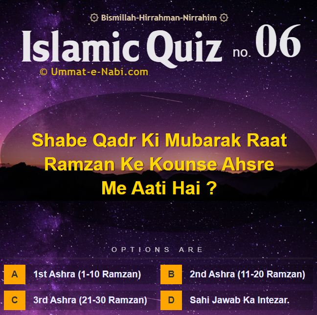 Islamic Quiz 6: Shabe Qadr ki Mubarak Raat Ramzan ke Kounse Ahsre me Aati hai ?