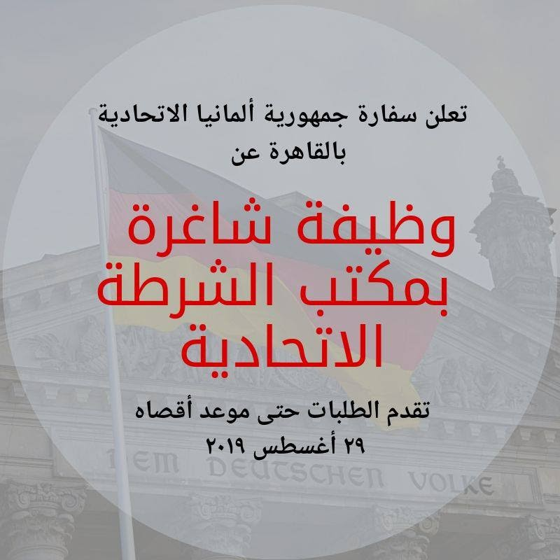 وظائف السفارة الالمانية بالقاهرة تعلن عن توافر وظائف والتقديم متاح الان