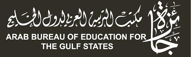 جائزة مكتب التربية العربي لدول الخليج 2019