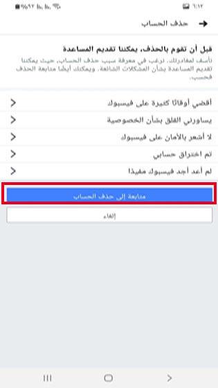 حذف الفيس بوك بدون كلمة السر