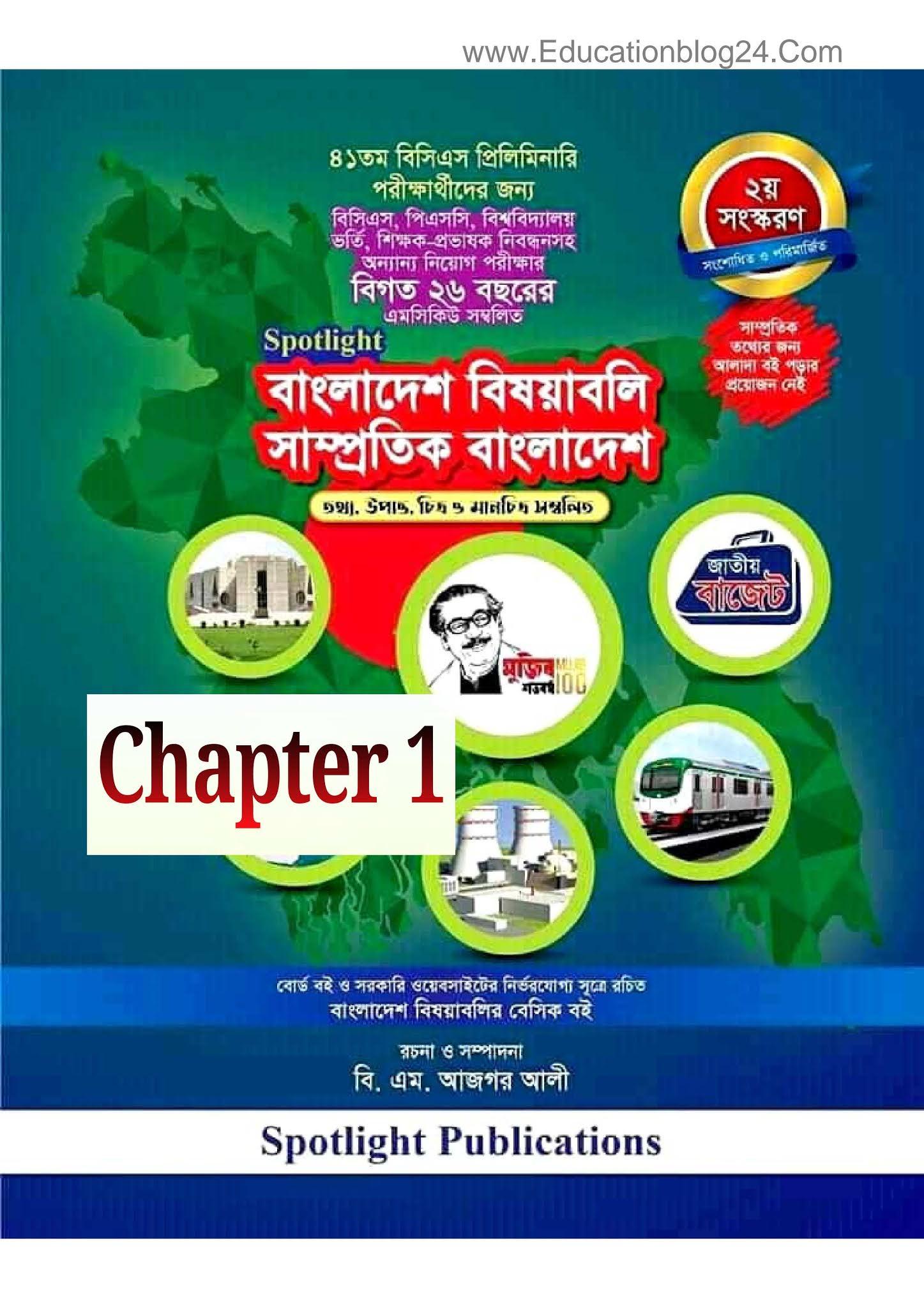Spotlight বাংলাদেশ বিষয়াবলী- সাম্প্রতিক বাংলাদেশ -Pdf Download