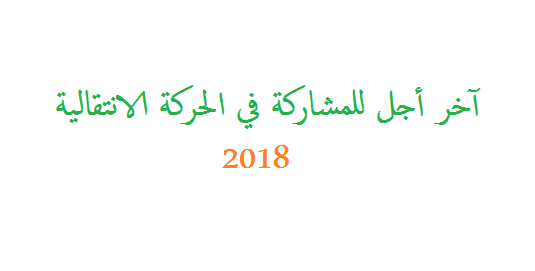 آخر أجل للمشاركة في الحركة الانتقالية 2018