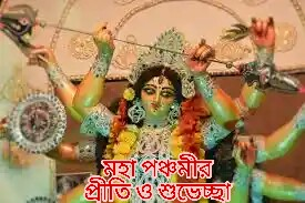 দূর্গা পূজা মহা পঞ্চমী  ২০১৯ দূর্গা মায়ের ছবি  Navratri Wishes Images