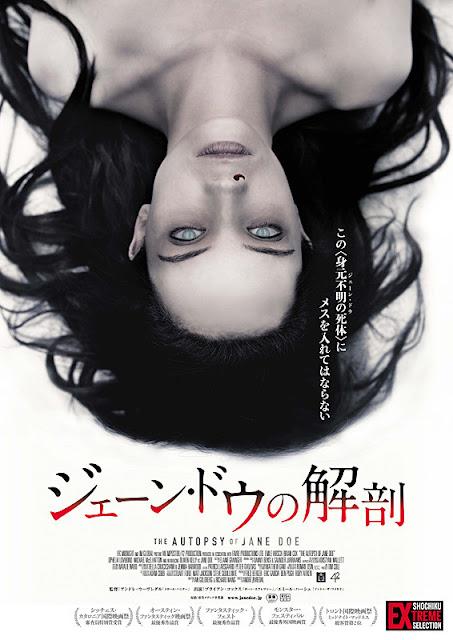 映画 ジェーン・ドゥの解剖
