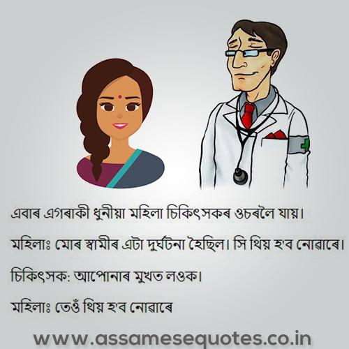Assamese Adult Jokes 2021
