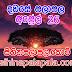 Lagna Palapala Ada Dawase | ලග්න පලාපල | Sathiye Lagna Palapala 2020 | 2020-04-26