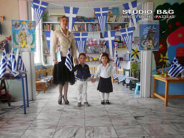 Αποτέλεσμα εικόνας για παιδάκια με σημαίες