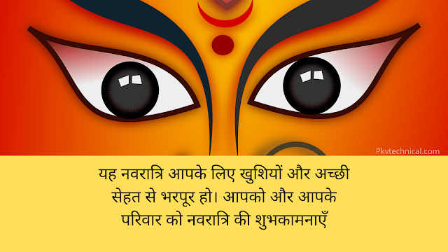 Happy Navratri 2020: Happy Navratri Message, SMS, Quotes, Image