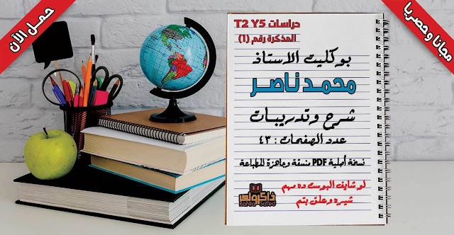 تحميل مذكرة الاستاذ محمد ناصر في الدراسات الاجتماعية للصف الخامس الابتدائي الترم الثاني