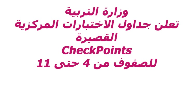 وزارة التربية تعلن جداول الاختبارات المركزية القصيرة CheckPoints للصفوف من 4 حتى 11