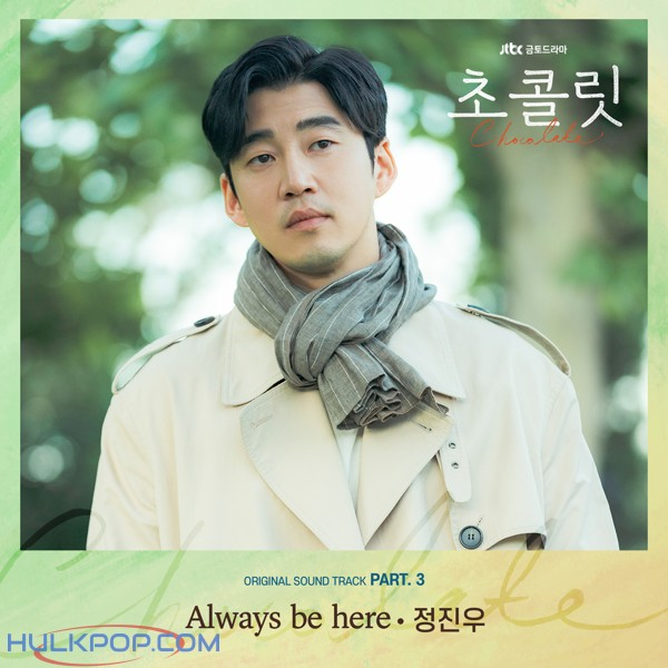 JUNG JINWOO – Chocolate OST Part.3