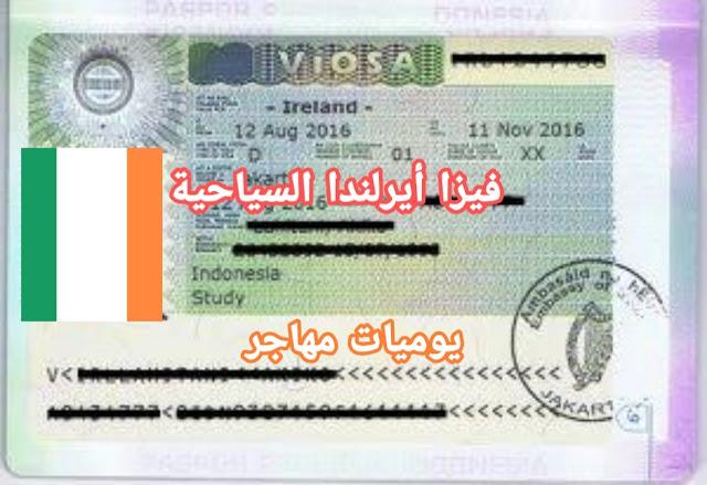 تأشيرة إيرلندا