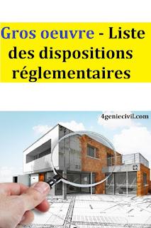 dtu gros oeuvre pdf, dtu gros oeuvre maçonnerie, dtu gros oeuvre joint de dilatation, dtu lot gros oeuvre