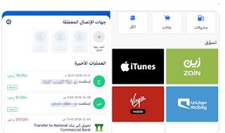 جربت تطبيق @HalalahKSA من فترة وأعجبني جدًا في فكرة التحويل برقم الجوال