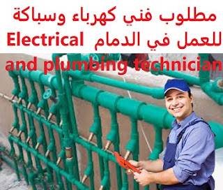 Electrical and plumbing technician required to work in Dammam  To work for a maintenance and operation company in Dammam  Working hours: 8 hours a day, six days a week  Experience: Five to nine years of work in the field Must have a valid driver's license He must have a valid, transferable residence  Salary: to be determined after the interview, in addition to providing housing and transportation