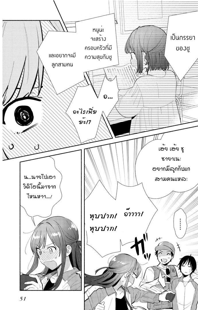 อ่านการ์ตูน Tell Me How to Forget About You ตอนที่ 2 หน้าที่ 8