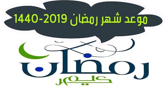 موعد رمضان 2019/1440 في الدول العربية والإسلامية دعاء استقبال الشهر الكريم