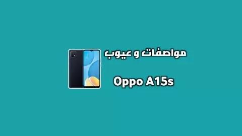 سعر و مواصفات Oppo A15s - مميزات و عيوب اوبو اي15 اس