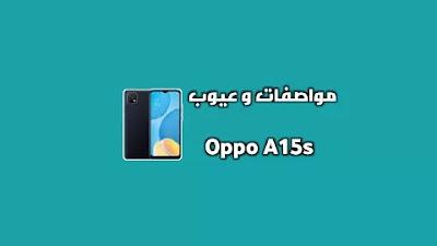 مواصفات Oppo A15s