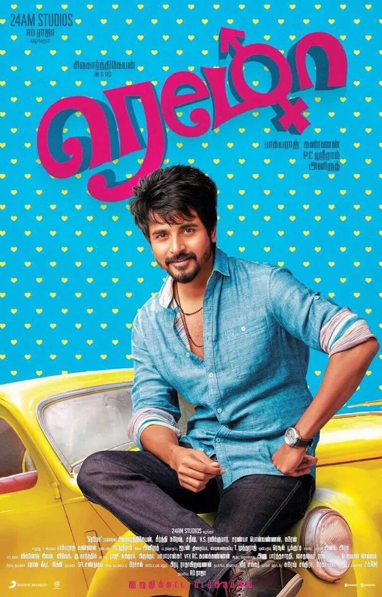 Remo (2016) Dual Audio Hindi 450MB UNCUT HDRip 480p x264